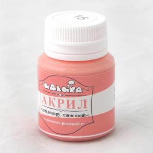 Материалы Акриловая краска Лососево-розовая